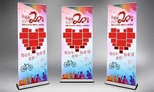 致青春同学会宣传展架设计PSD素材
