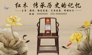 中式红木家具宣传海报设计PSD素材