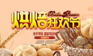 美食烘焙宣传海报设计PSD素材