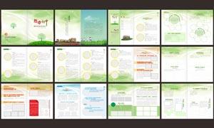 魅力初中绿色画册模板矢量素材