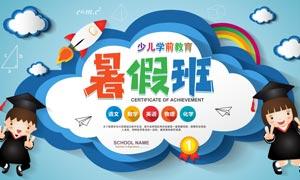 暑假少儿学前教育招生海报PSD素材