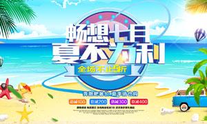 夏季清仓够促销海报大红鹰娱乐矢量素材