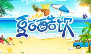 夏日果汁促销海报设计矢量素材