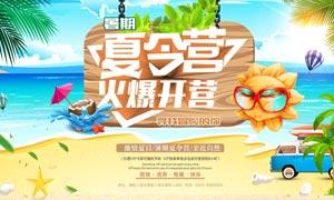 暑期夏令营火爆开营海报PSD源文件