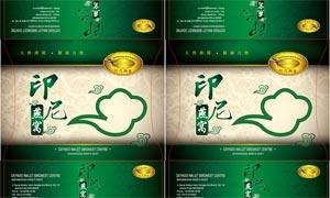 印尼燕窩包裝設計模板矢量素材