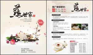 燕窝美食宣传单页设计模板矢量素材