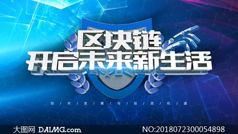 区块链宣传海报设计PSD源文件