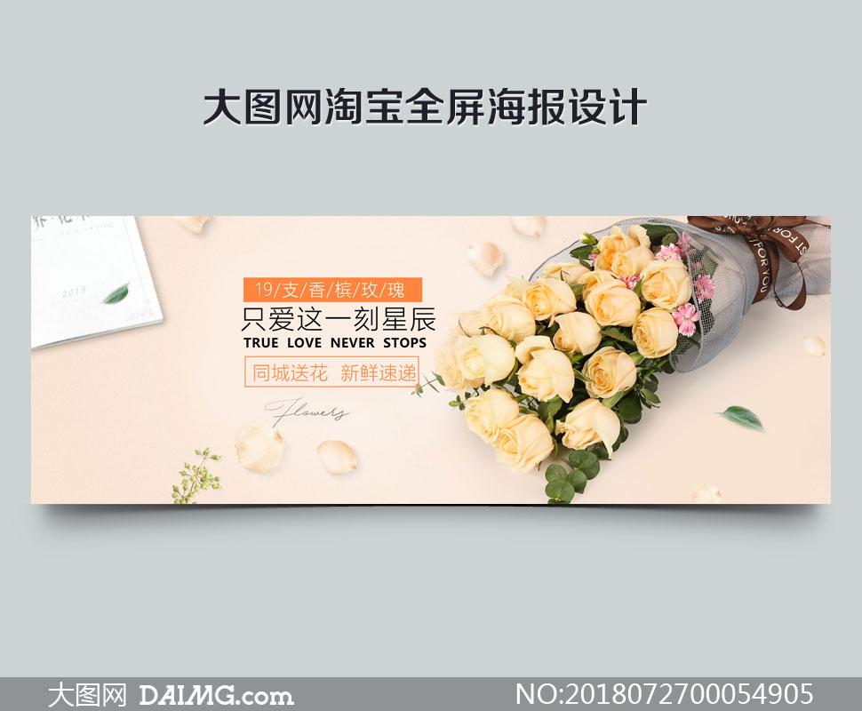 唯美花艺海报设计psd源文件         夏日嘉年华活动海报设计psd模板