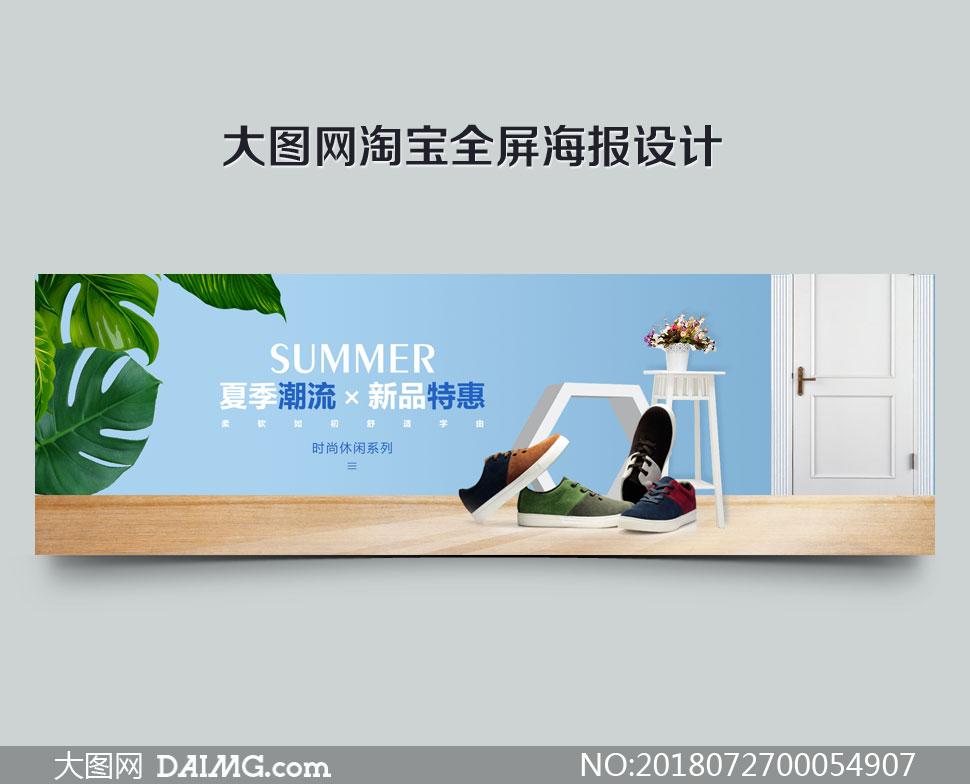 淘宝夏季男鞋小清新海报PSD源文件