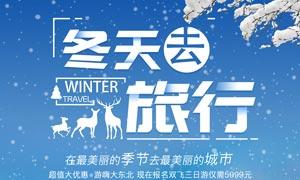 冬季旅行宣传海报设计PSD素材