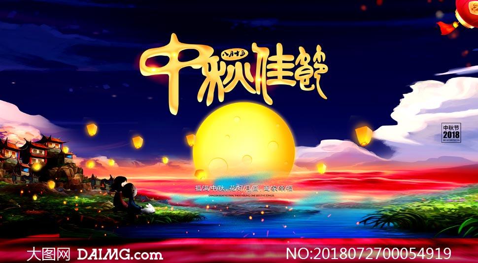中秋节唯美主题海报设计psd素材