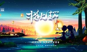 唯美风中秋节宣传海报设计PSD素材