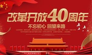 改革开放40周年宣传海报设计模板