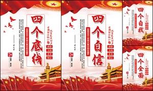 中国梦党建文化展板设计PSD素材