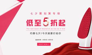 淘宝电熨斗七夕活动海报PSD素材