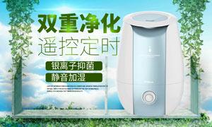 淘宝空气净化器促销海报PSD素材