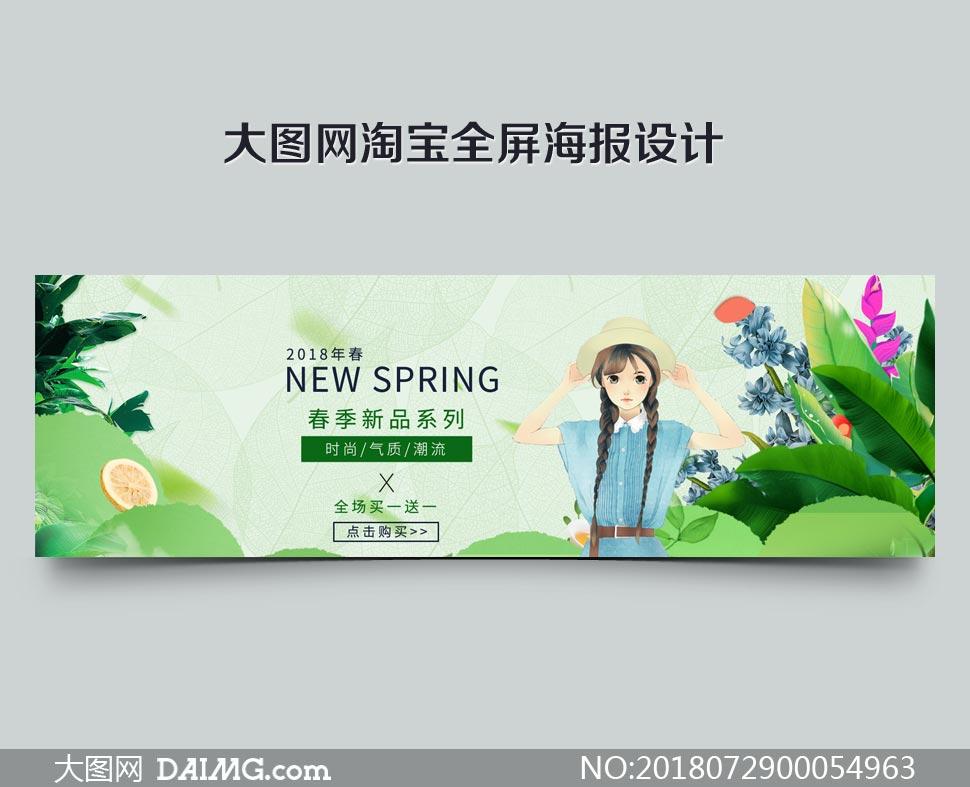 淘宝春季新品女装海报设计PSD素材