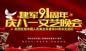 建军节81周年晚会海报PSD源文件