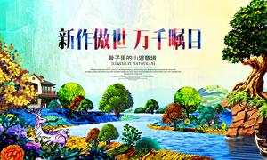 手绘主题地产宣传海报PSD源文件