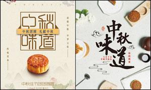 中秋節月餅美食宣傳海報PSD源文件