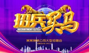 企业大型招聘会海报大红鹰娱乐大红鹰娱乐备用网
