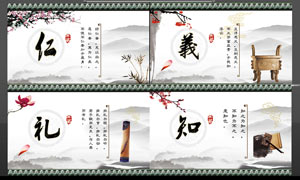 仁义礼智信传统文化展板PSD源文件