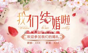 我们结婚啦婚礼宣传海报PSD源文件