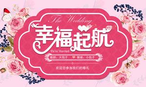 幸福起航结婚海报设计PSD源文件