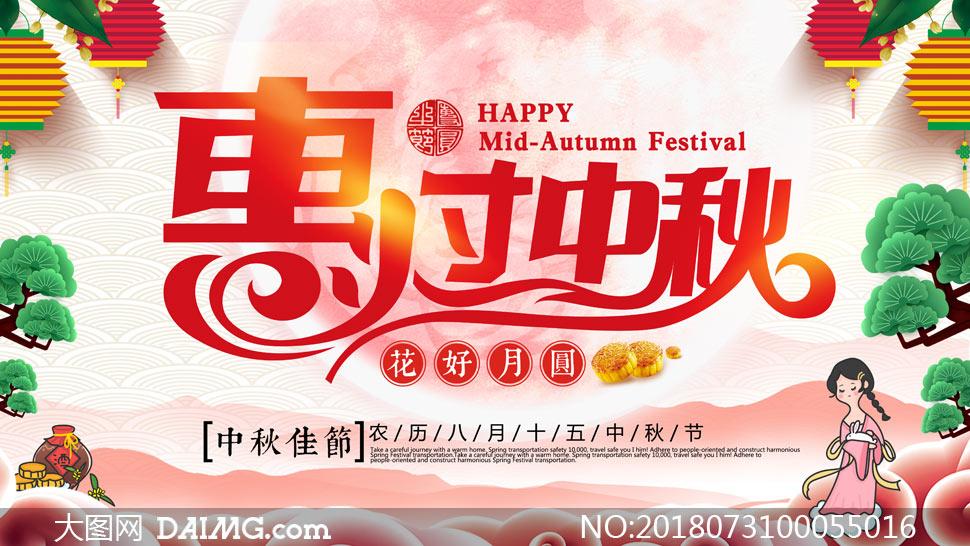 水云仙境 更新时间: 2018-07-31 特别说明:  中秋节传统主题风格海报