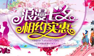 浪漫七夕情人节购物促销海报PSD素材