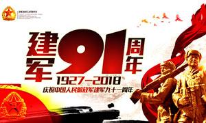 建軍節91周年活動海報矢量素材