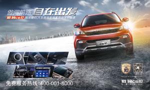 猎豹汽车CS10宣传广告设计PSD素材