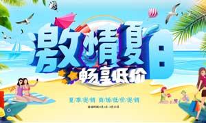 夏季商场低价促销宣传海报PSD源文件