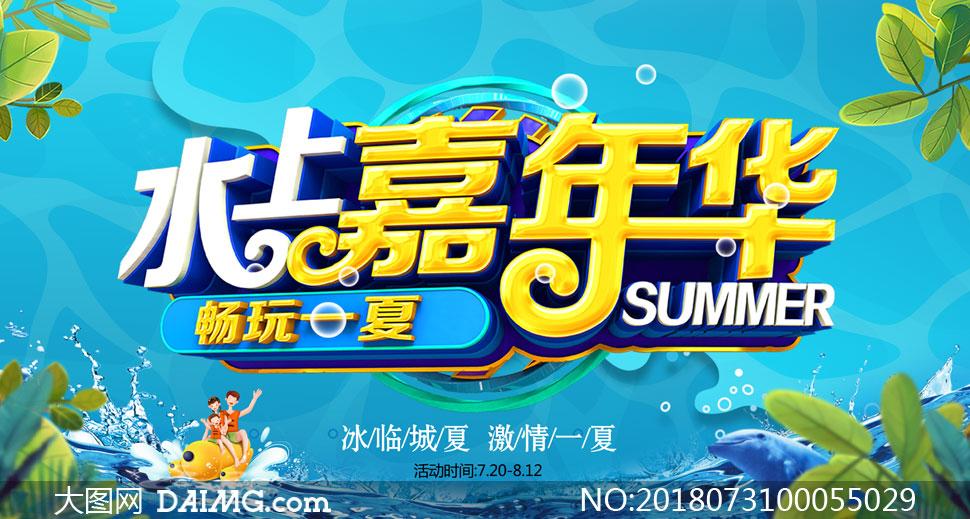 夏季水上乐园活动海报PSD模板