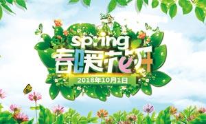 春暖花开新品促销海报设计PSD素材