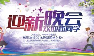 2018高校迎新晚会宣传海报PSD素材