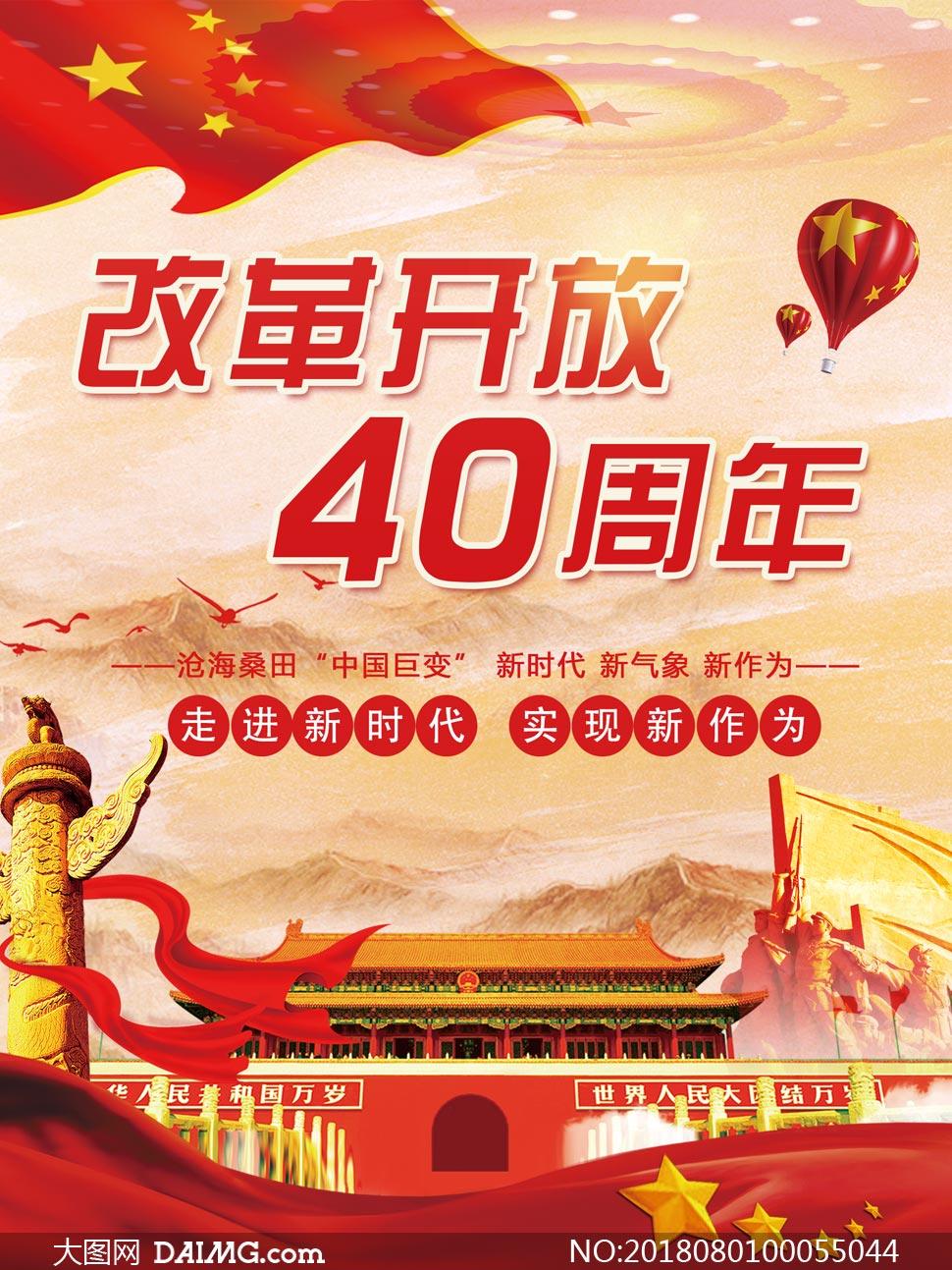 改革开放40周年宣传海报psd模板