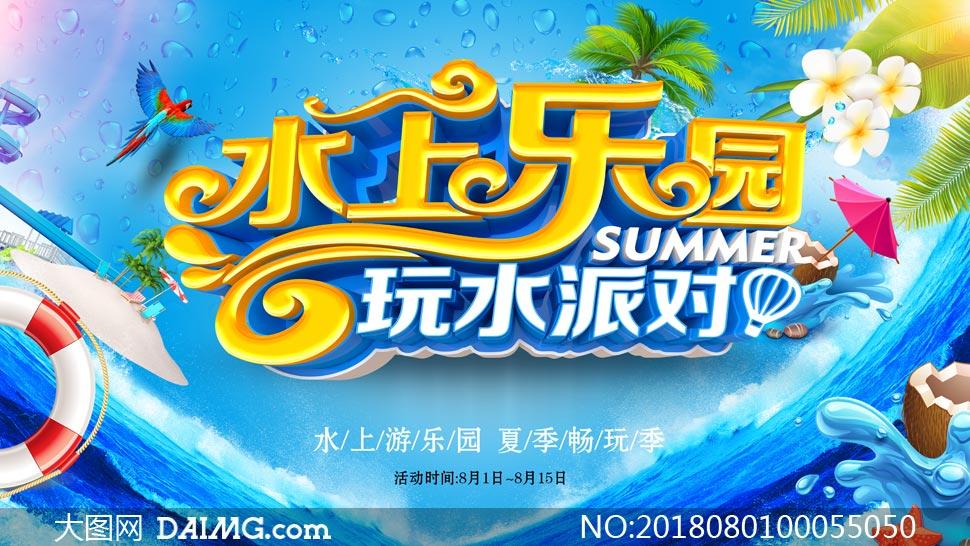 夏季水上乐园宣传海报设计PSD源文件