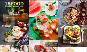 15款中文版美食照片美化处理PS动作