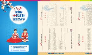 中韩文化艺术节折页设计矢量素材