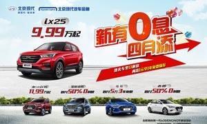 北京现代汽车金融海报设计PSD素材