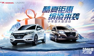 广汽本田汽车宣传海报设计PSD素材