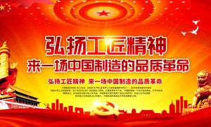 宣传中国制作海报设计PSD源文件