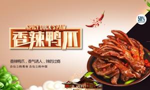 熟食店香辣鸭爪海报设计PSD素材