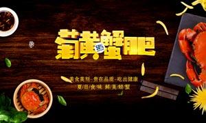 大闸蟹美食宣传海报设计PSD素材