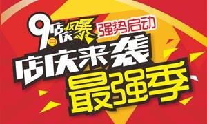 店庆最强季宣传海报设计矢量素材