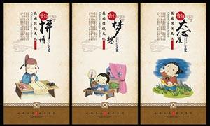 小学校园国学文化宣传展板大红鹰娱乐备用网