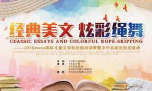 校园文学阅读活动宣传海报PSD素材