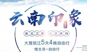 云南印象旅游宣传单页PSD源文件