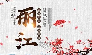 云南丽江旅游宣传单设计PSD源文件
